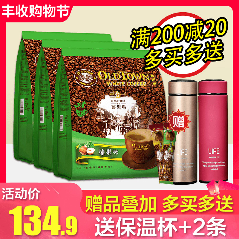 Malaysia imported three in one hazelnut white coffee instant coffee powder 570g * 3 bags