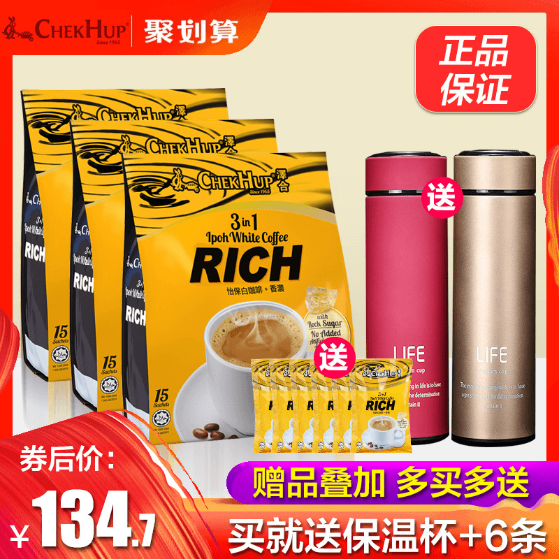 Zehe coffee Malaysia zehe Ipoh strong white coffee King imported coffee 600g3 bags