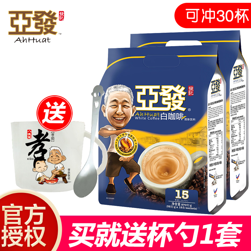 Malaysia coffee Yafa special white coffee solid drink instant coffee 570g 15 Pack * 2