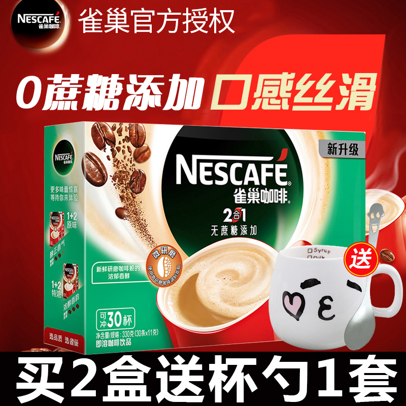 Nestle coffee two in one sugar free coffee 30 instant coffee powder 330g gift box