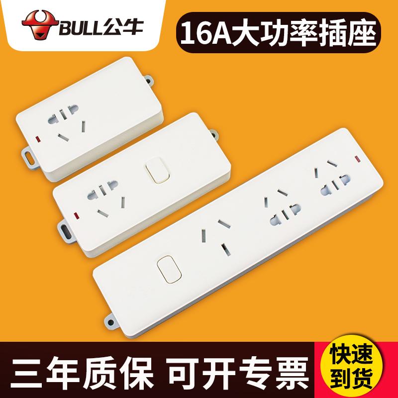 满25.00元可用13.1元优惠券公牛空调大功率转换器16a10接线板