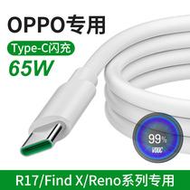 适用oppor17pro数据线闪充Reno2K3充电线Findx手机4快充A11xK5充电器线typec头Z原装2米正品A92SA52Ace2