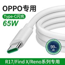 适用oppor17pro数据线闪充Reno2K3充电线Findx手机4快充A11xK5充电器typec头Z原装2米正品A92SA52Ace2