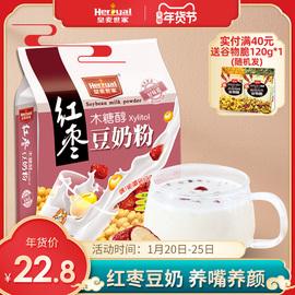 皇麦世家红枣豆奶粉早餐营养学生豆浆粉高钙小袋装女人冲饮品538g