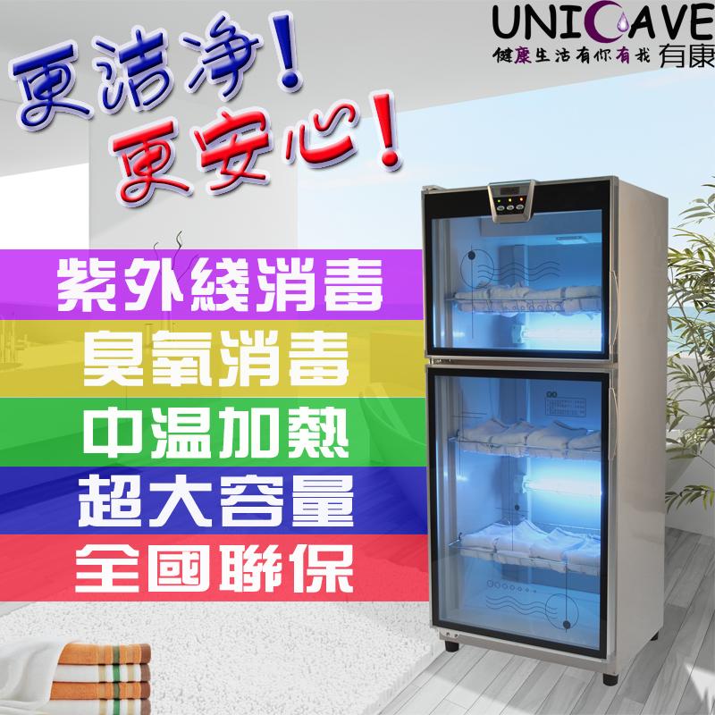 UNICAVE220~380L立式商用雙門大型毛巾衣物紫外線消毒櫃美容院
