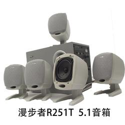 漫步者R251T 5.1 桌面家庭影院 环绕影院 震撼低音 组合低音炮