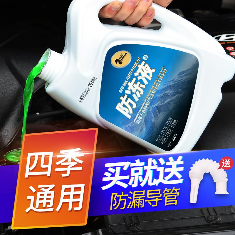 防冻液汽车通用四季正品绿色红色-45℃摩托车发动机水箱宝冷却液