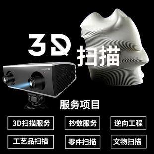 北京3D扫描3d扫描服务抄数服务逆向工程零件扫描工艺品扫描