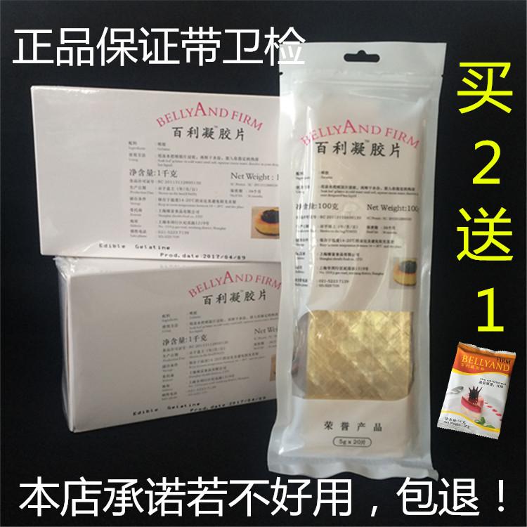 Оригинальные ленты мембрана сто прибыль гель лист 1kg/ коробка рыба фильм желатин лист благоприятный звон лист примерно 200 лист
