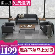沙发茶几组合办公室沙发简约现代套装接待沙发创意恰谈区异形沙发