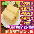 5斤山东煎饼纯手工杂粮煎饼即食临沂正宗大煎饼皮减软小米粗粮脂