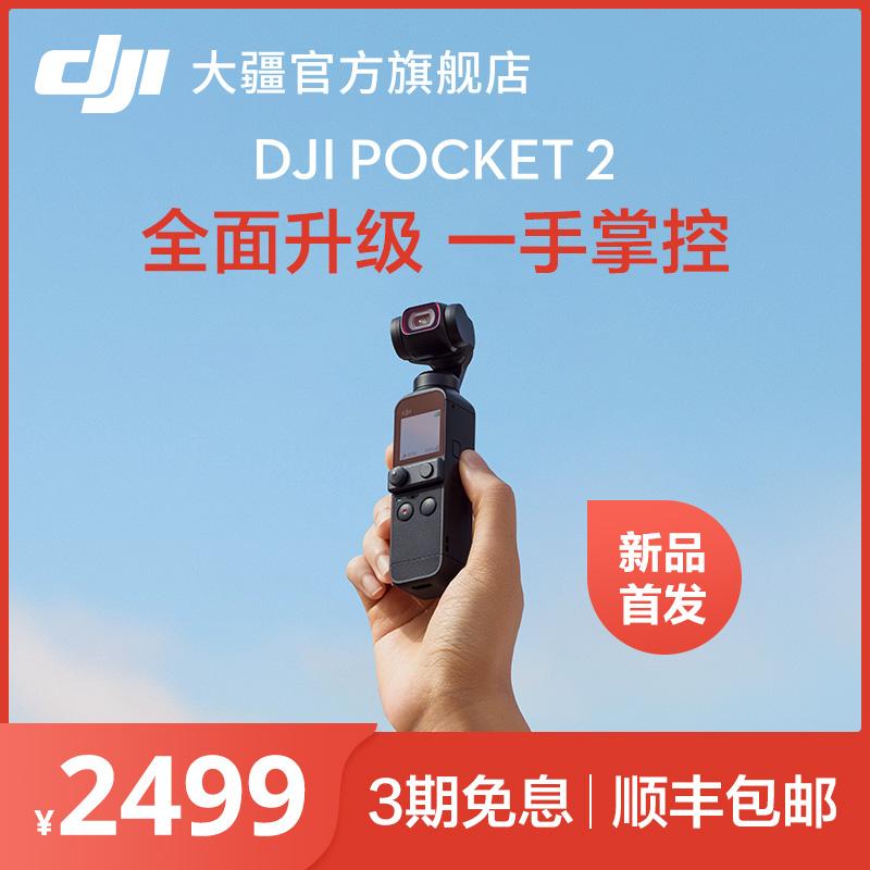 【新品】DJI 大疆 DJI Pocket 2 灵眸口袋云台相机 高清增稳vlog摄像机4k 大疆手持云台 美颜