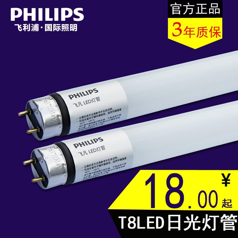 飛利浦T8LED燈管1.2米一體化高亮日光燈管飛凡LED加強版管 8w16w