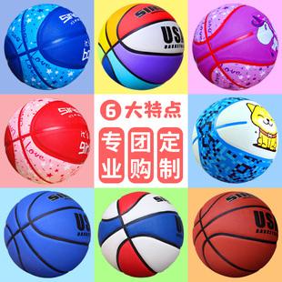 篮球儿童幼儿园专用4号比赛训练小学生5号6宝宝孩子拍球皮球小号7