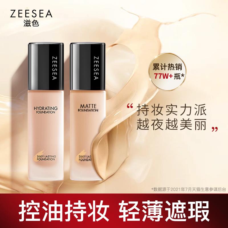 ZEESEA滋色粉底液遮瑕控油混干油皮持久保湿不脱妆bb霜旗舰店官方