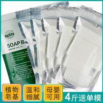 自制精油母乳人奶肥皂乳白透明香皂diy手工皂皂基模具材料包套裝