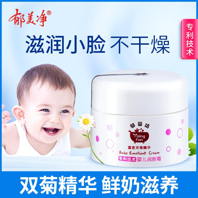 郁美净集团郁婴坊婴儿润肤霜35g新生儿童面霜温和滋润保湿宝宝霜 thumbnail