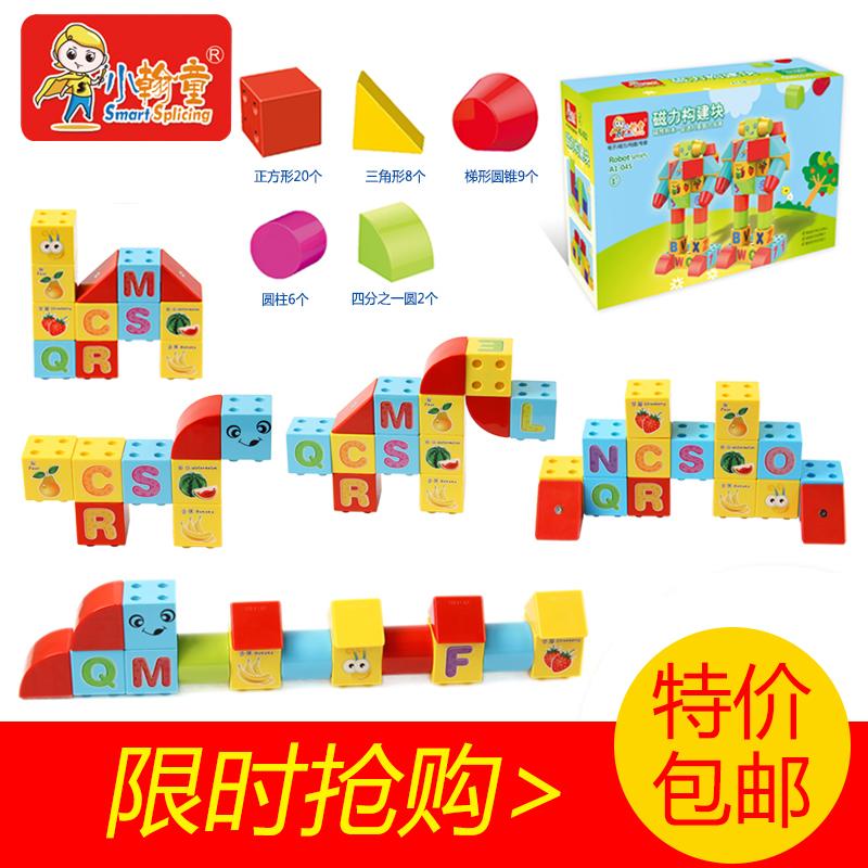 磁力片小翰童积木玩具 百变造型拼装积木儿童益智启蒙玩具正品