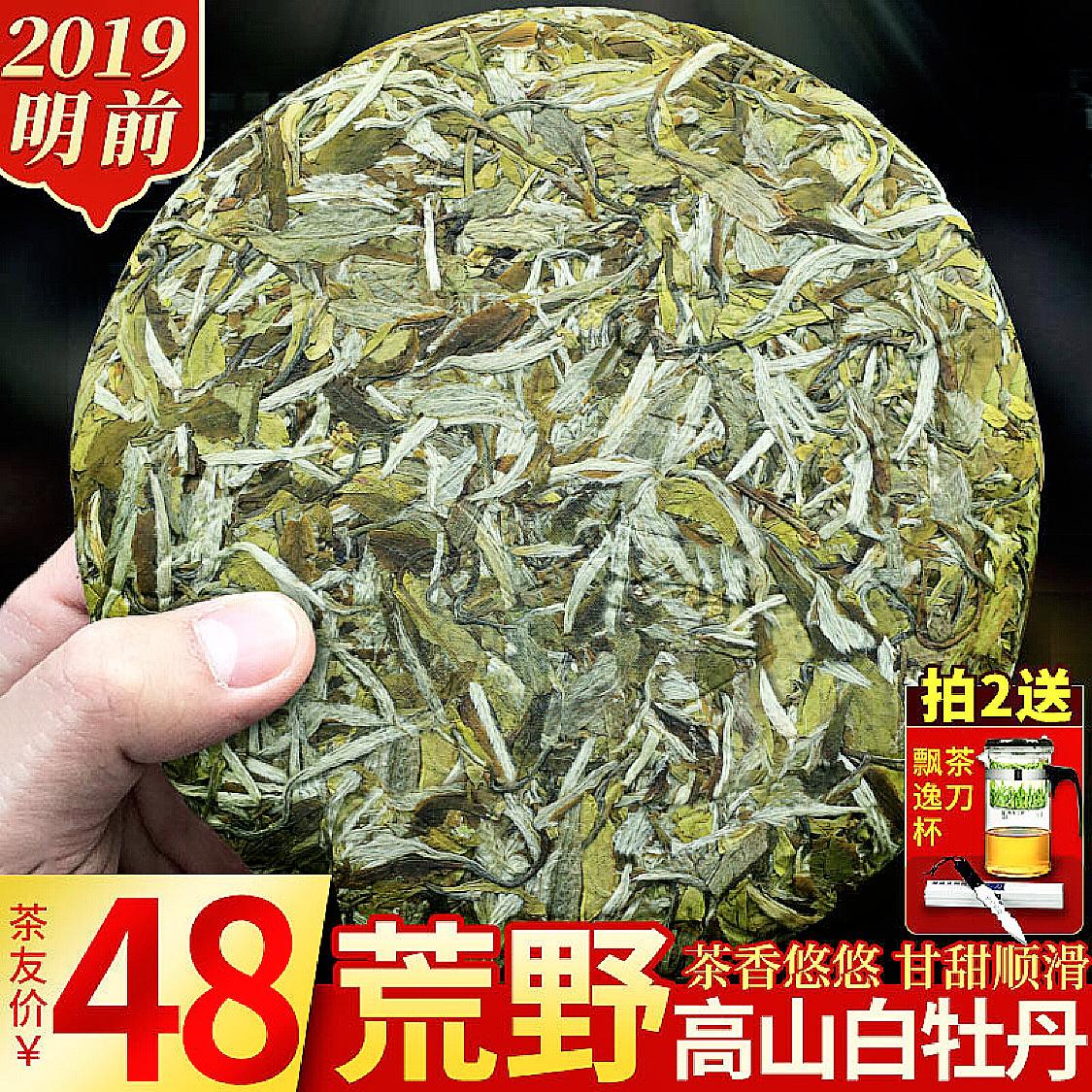 Чай Пай Му Тан Артикул 599895316069
