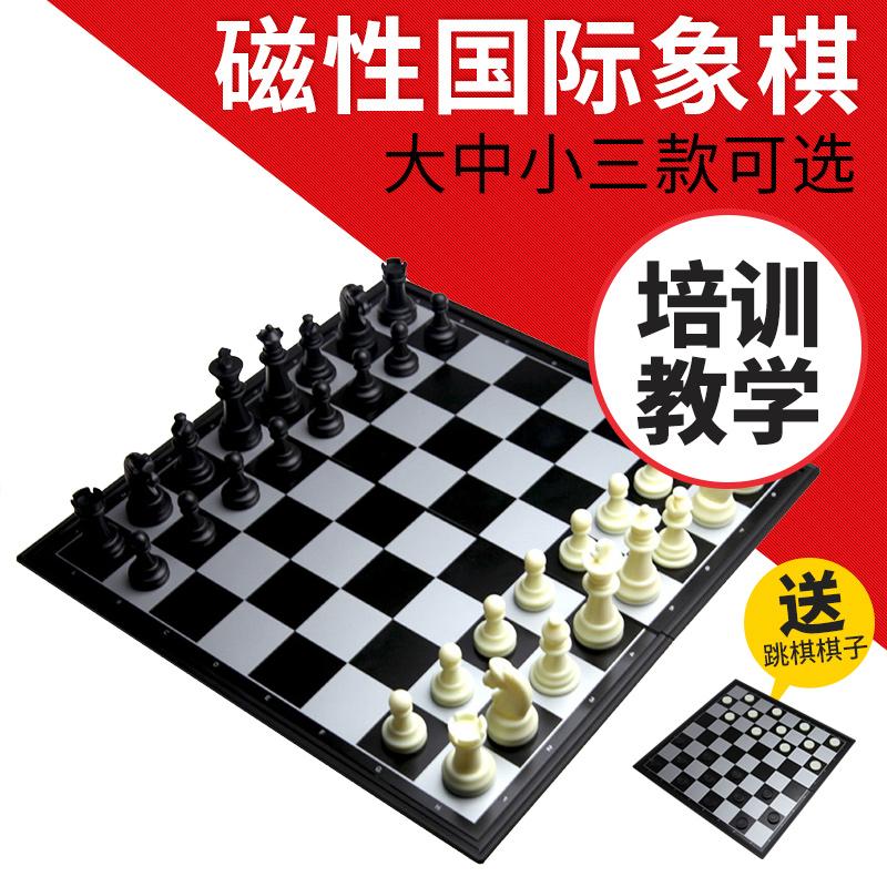 【 игрушка мистер 】 ребенок поезд класс большой размер шахматы магнитный сложить шахматная доска магнитный кусок портативный