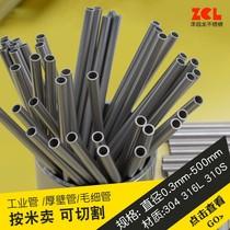 304不锈钢毛细管无缝不锈钢管精密空心圆管材工业厚壁钢材管子