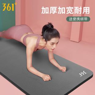 361瑜伽垫子地垫家用男士女生初学防滑加厚加宽加长跳舞蹈健身垫