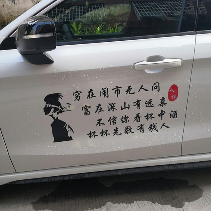 穷在闹市无人问富在深山有远亲汽车贴纸创意车身贴后玻璃文字贴纸