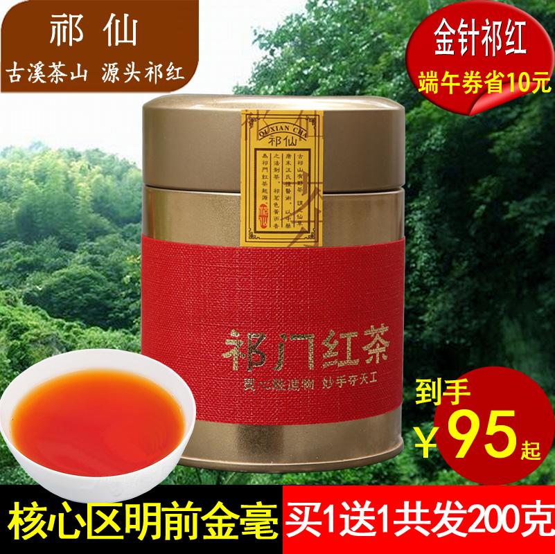 Чай Ци Мэнь Хун Ча Артикул 35470263865