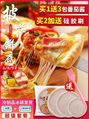 披萨饼底6寸8寸9家用披萨皮饼底胚自制必胜客披萨材料即食半成品