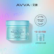 AVVA/艾微卸妆棉湿巾深层清洁脸部温和无刺激一次性便携免洗冰膜