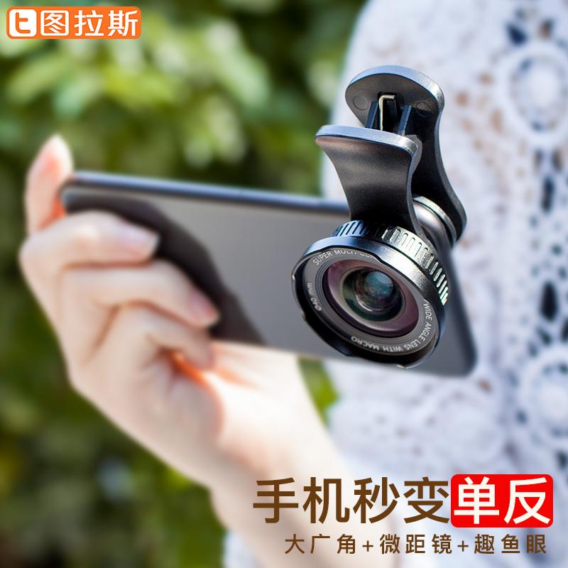 圖拉斯廣角手機鏡頭通用單反iphone x自拍微距抖音專業高清7p神奇