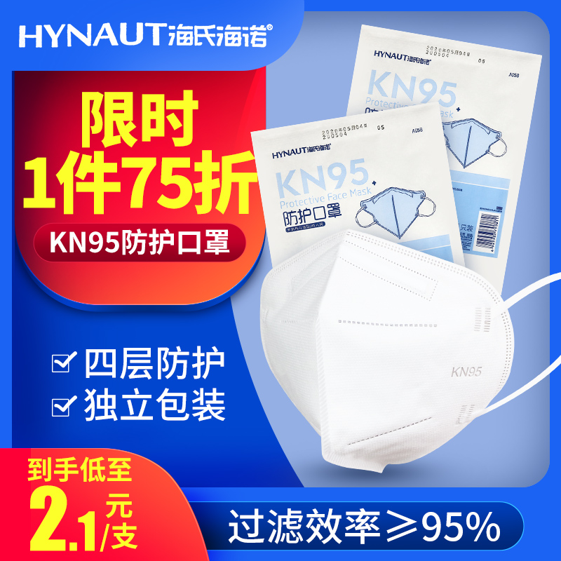 Heino kn95 respirator dust-proof breathable disposable nose mask thin adult protection without breathing valve
