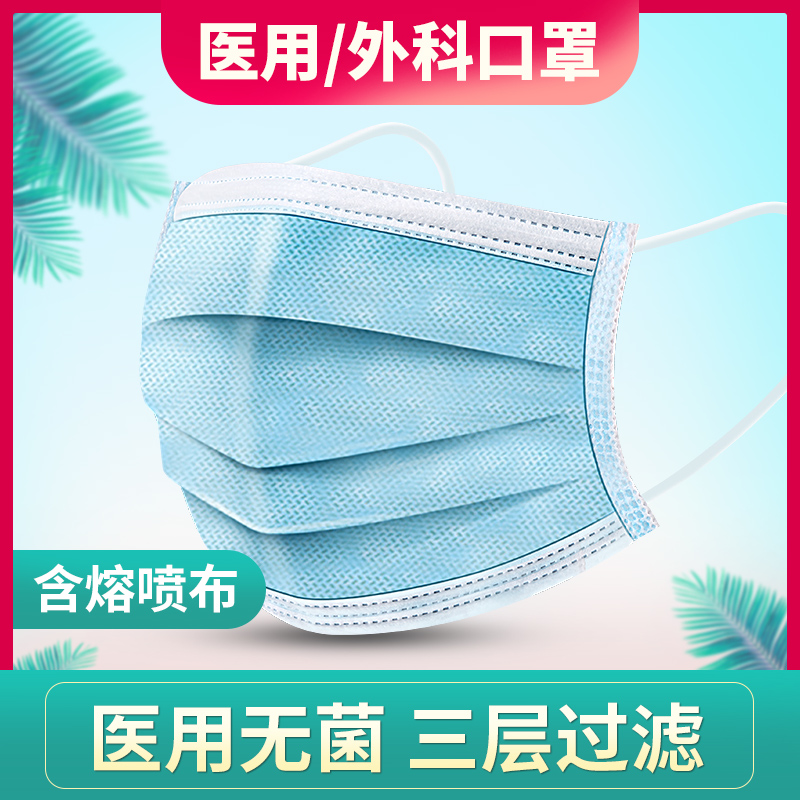 Medical surgical mask, disposable, sterile, three-layer protection, dustproof and breathable, adult and male sterile mouth and nose mask