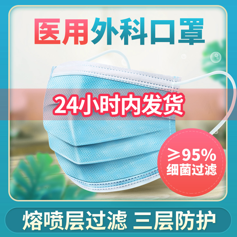 Sifeng disposable medical surgical mask sterile three-layer protective dust-proof breathable male and female nose mask with melt spray cloth