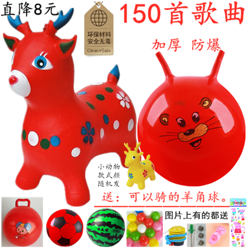 Parcel post childrens toy rubber inflatable jump Horse Music jump deer thickened explosion proof mount horse sheep corner ball