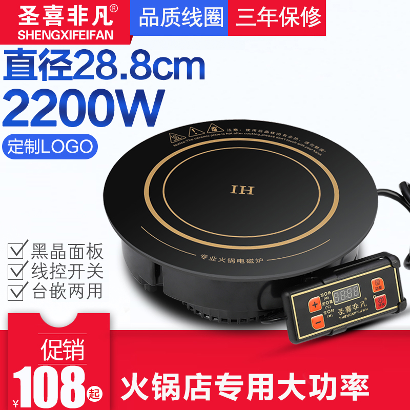 Shengxifeifan commercial hot pot induction cooker circular embedded wire control hotel hot pot shop special 2200W