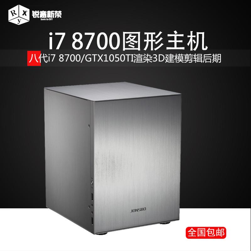 图形i7 8700 / gtx1050ti 3d工作站