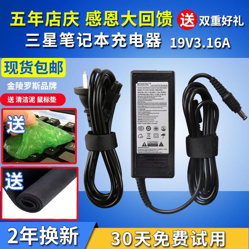 三星充电器19V3.16A R458 R467 R428 R429 RV415 300E4 270E4 450R5G RV411电脑笔记本通用电源适配器线