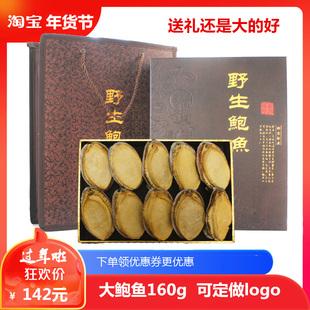 特产高档野生大冻干鲍鱼礼盒装10只过年货节日送礼物海鲜佳品160g