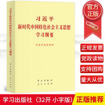 正版現貨習近平新時代中國特色社會主義思想學習綱要32開小字本學習出版社人民出版社聯合出版