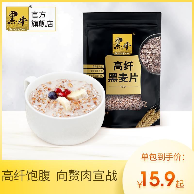 黑牛高纖維代餐黑麥片500gx1袋免煮營養早餐無添加蔗糖健身燕麥片
