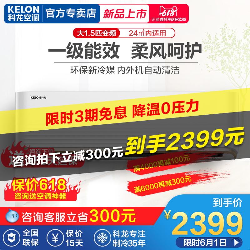匹省电家用1.5一级节能变频空调挂机QQA135GWKFR科龙Kelon