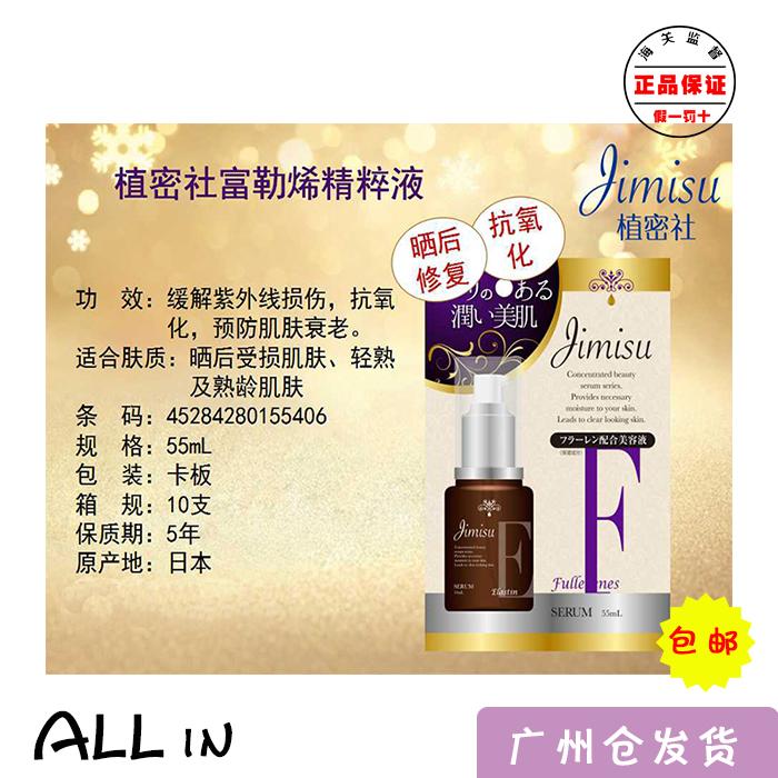 植密社精粹液55ml小棕瓶紧致富勒烯(非品牌)