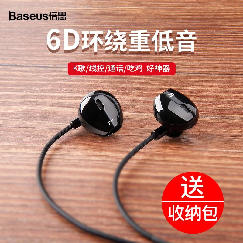 BASEUS/倍思H06耳机入耳式手机通用重低音炮安卓苹果6全民唱录K歌有线半耳塞立体声音乐线控带麦监听隔音女生