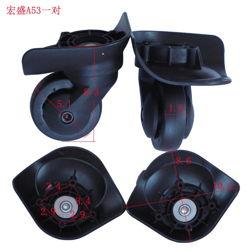 宏盛A53原装轮子一对 行李箱旅行箱拉杆箱轮子配件万向轮脚轮维修