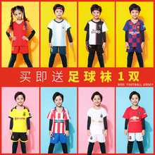Argentina Juventus football suit autumn and winter primary school students' training suit Chinese jerseys men's and women's long sleeve suit
