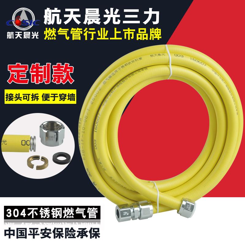 航天晨光三力定製款304不鏽鋼波紋管燃氣管煤氣管天然氣管軟管