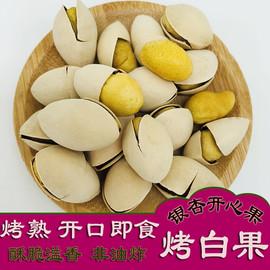 烤熟开口即食银杏果白果500g坚果炒货零食开心烤熟香脆银杏白果仁