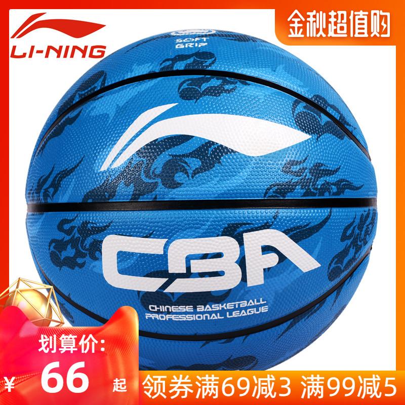 李宁橡胶篮球7号5号4号成人儿童室外小学生青少年耐磨水泥地蓝球满149.00元可用83元优惠券