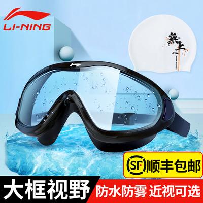 李宁泳镜防水防雾高清游泳眼镜装备大框女近视儿童男专业泳帽套装